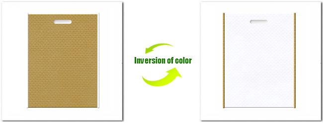 不織布小判抜き袋:No.23ブラウンゴールドとNo.15ホワイトの組み合わせ