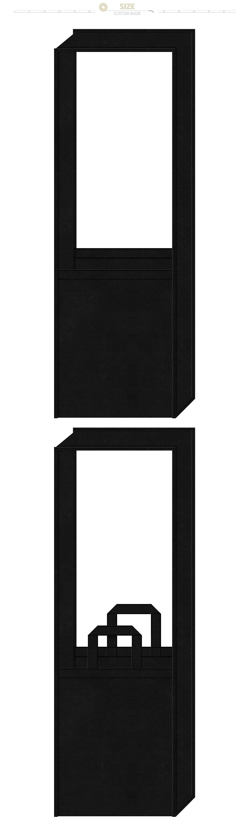 黒色のたすき掛けバッグ:不織布メッセンジャーバッグ