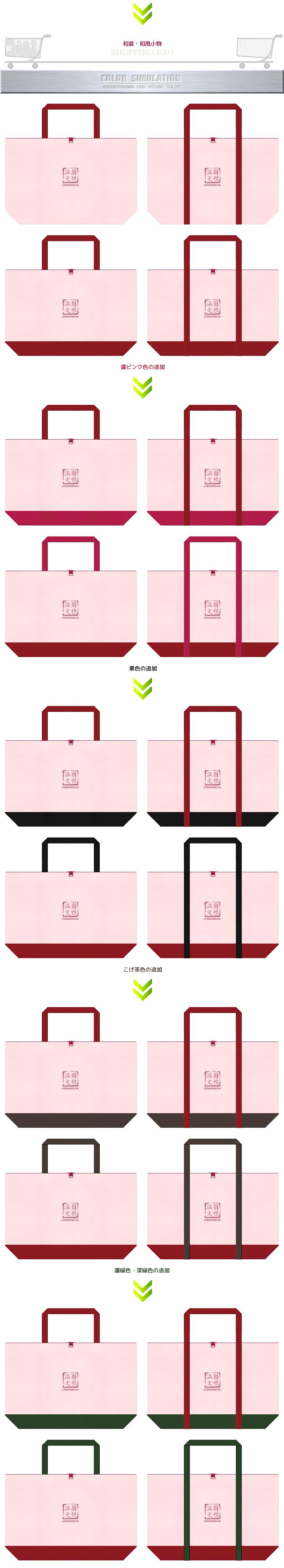 桜色と臙脂色をメインに使用した不織布ショッピングバッグのカラーシミュレーション(振袖・袴風):和装・和風小物のショッピングバッグ
