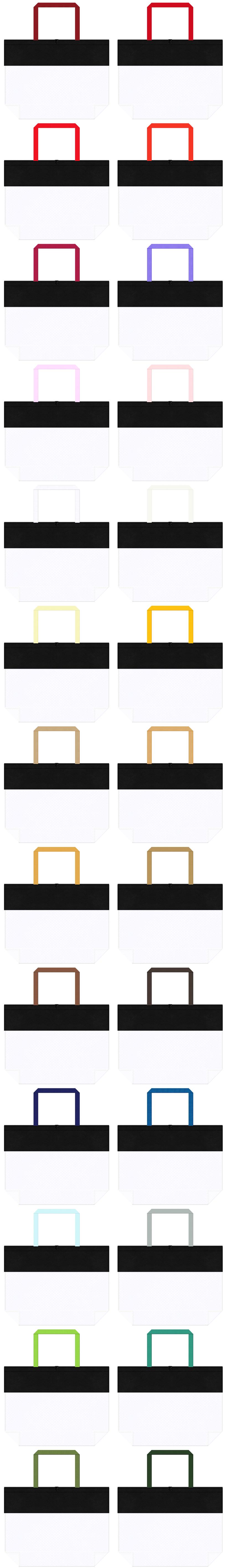 白色メッシュと黒色不織布をメインに使用した、台形型メッシュバッグのカラーシミュレーション