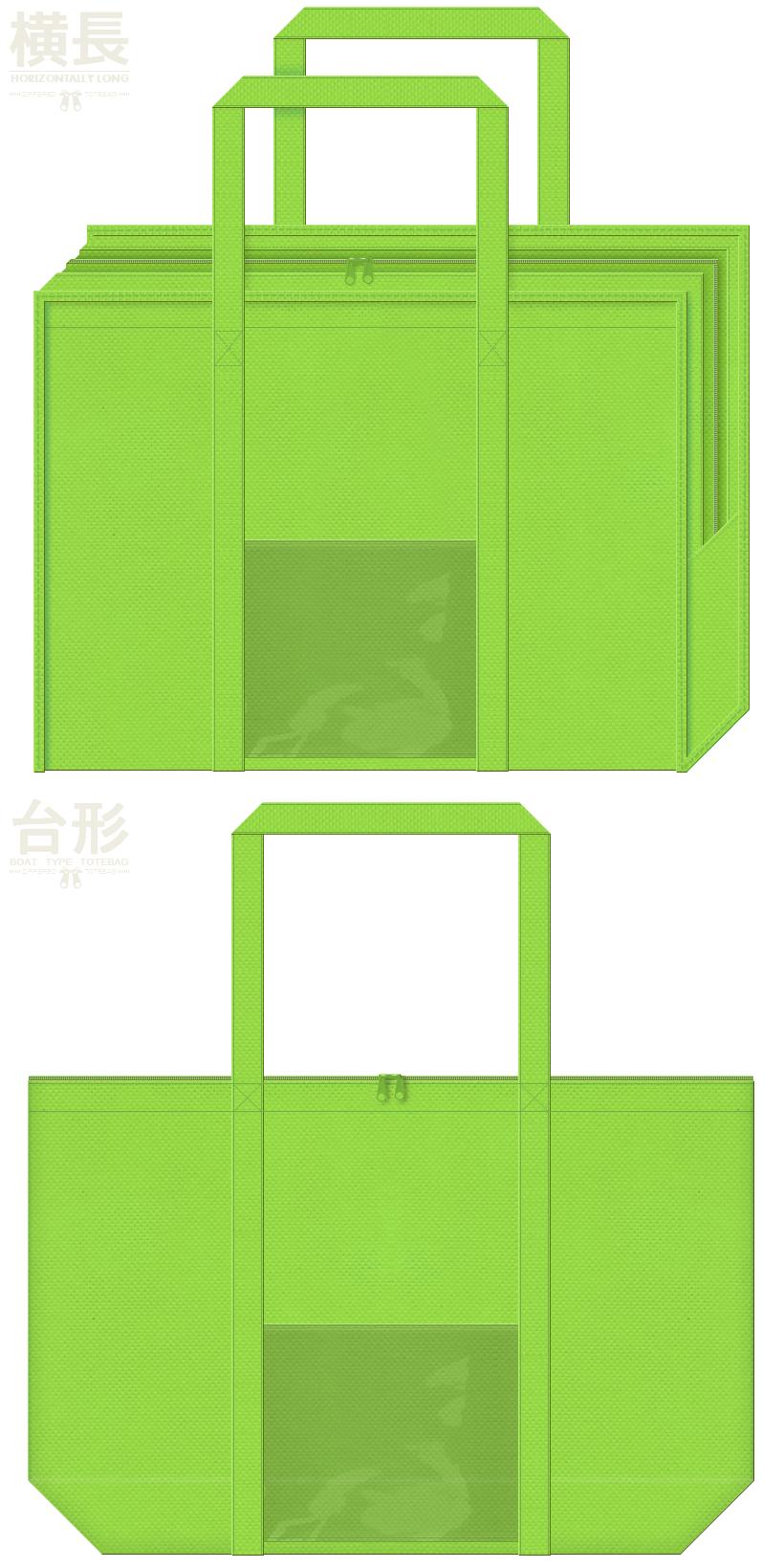 黄緑色の不織布バッグデザイン:透明ポケット付きの不織布ランドリーバッグ