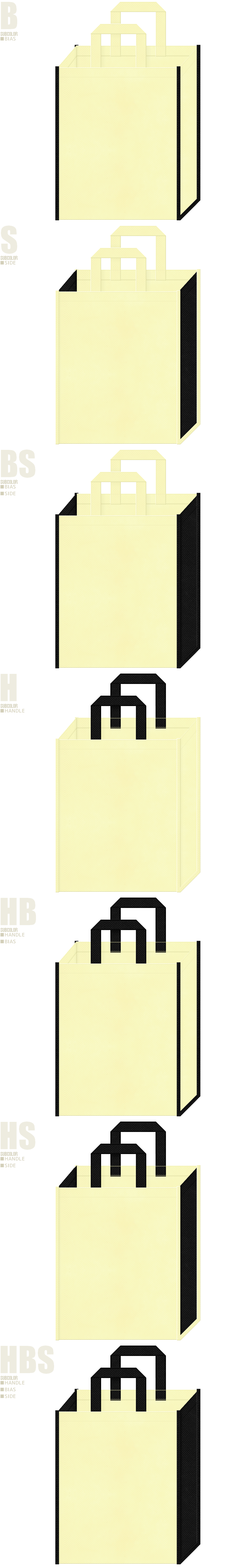 薄黄色と黒色、7パターンの不織布トートバッグ配色デザイン例。
