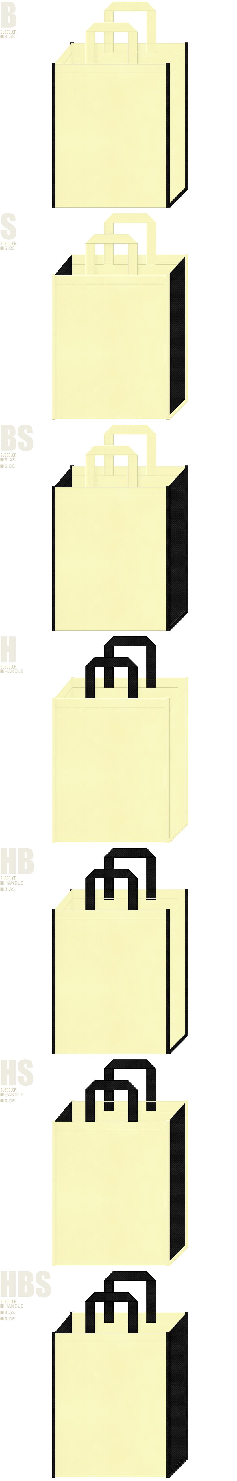 月光・月明かり・月見の宴・ゲーム・お城イベントにお奨めの不織布バッグデザイン:薄黄色と黒色の配色7パターン。