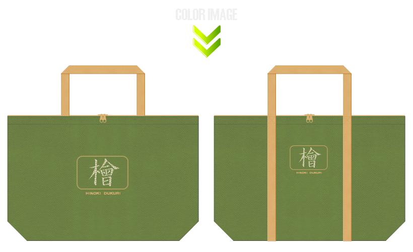 草色と薄黄土色の不織布バッグデザイン:住宅展示場の和風エコバッグ