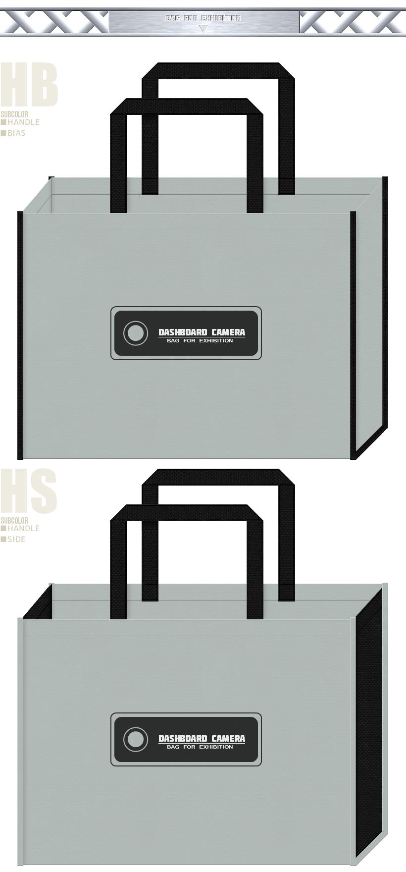 グレー色と黒色の不織布バッグデザイン:ドライブレコーダー・カー用品の展示会用バッグ