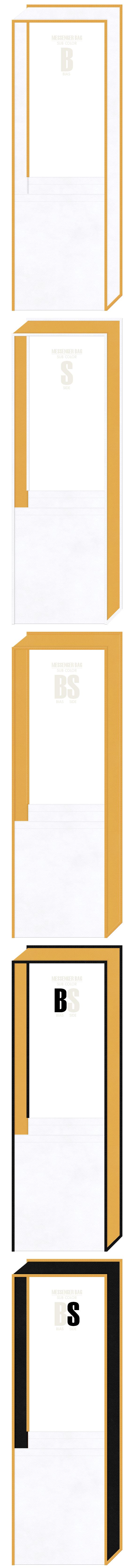 白色・黄土色・黒色の3色を使用した、不織布メッセンジャーバッグのデザイン