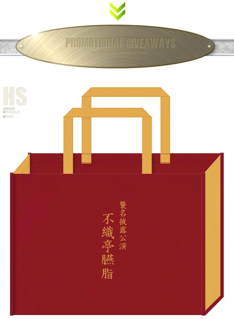 臙脂色と黄土色の不織布バッグデザイン:伝統芸能・襲名披露公演の記念品