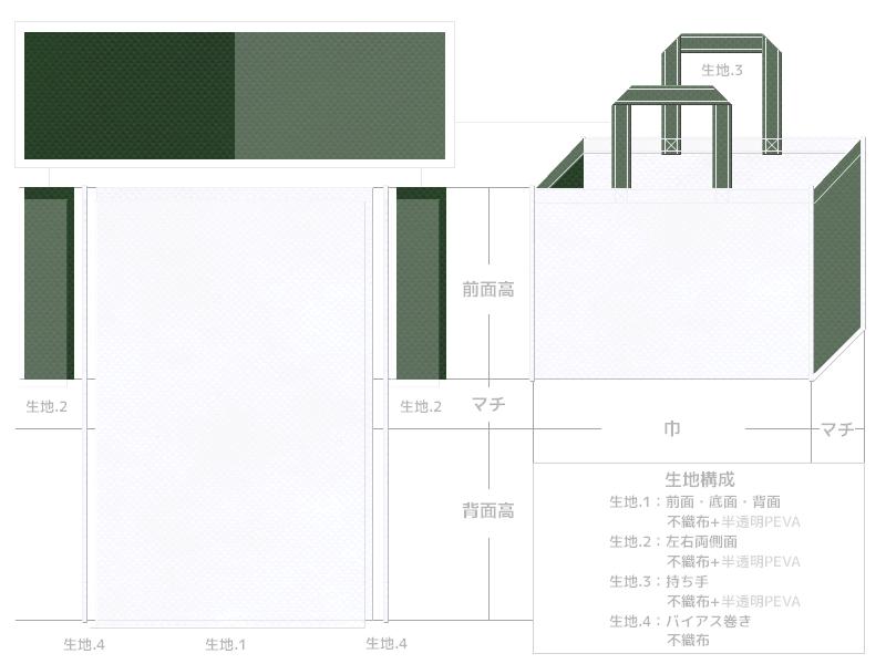 オープンキャンパスのバッグにお奨めの不織布バッグデザイン(医学部・薬学部・農学部):白色と濃緑色の不織布に半透明フィルムを加えたカラーシミュレーション