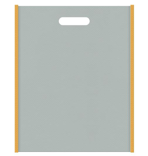 不織布バッグ小判抜き メインカラーグレー色とサブカラー黄土色