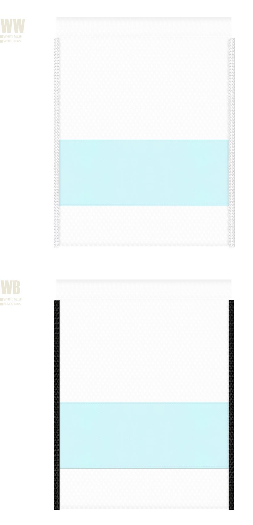白色メッシュと水色不織布のメッシュバッグカラーシミュレーション:キャンプ用品・アウトドア用品・スポーツ用品・シューズバッグ・バス用品の販促ノベルティにお奨め