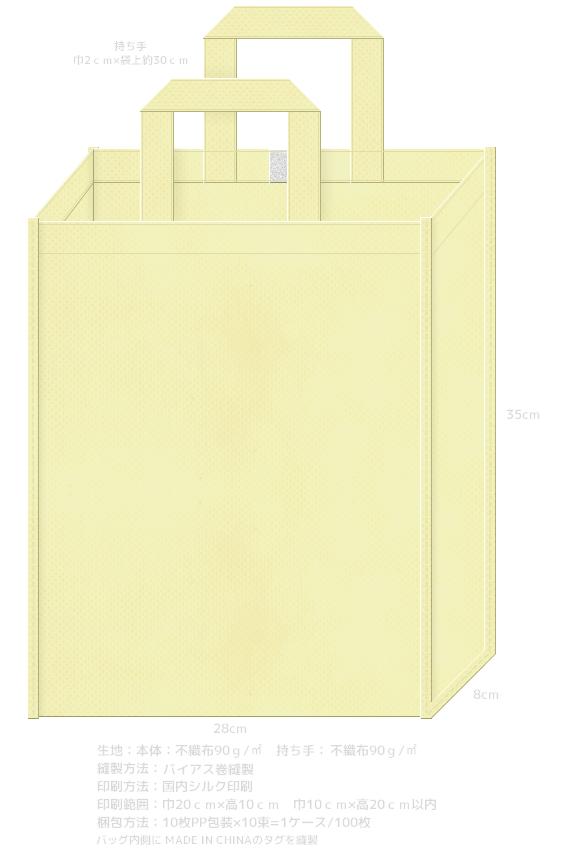 品番:A4-TM-CY A4サイズたて型マチ有 不織布トートバッグ クリームイエロー