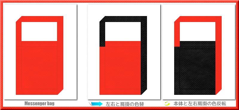 不織布メッセンジャーバッグ:メイン不織布カラーNo.1オレンジ色+28色のコーデ