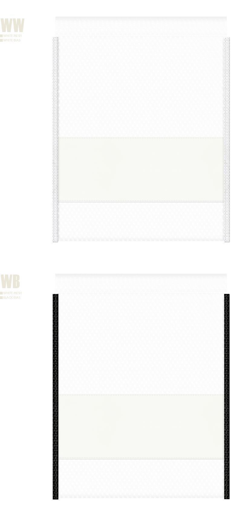 白色メッシュとオフホワイト色不織布のメッシュバッグカラーシミュレーション:スポーツ用品・シューズバッグにお奨め