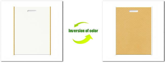 不織布小判抜き袋:No.12オフホワイトとNo.8ライトサンディーブラウンの組み合わせ