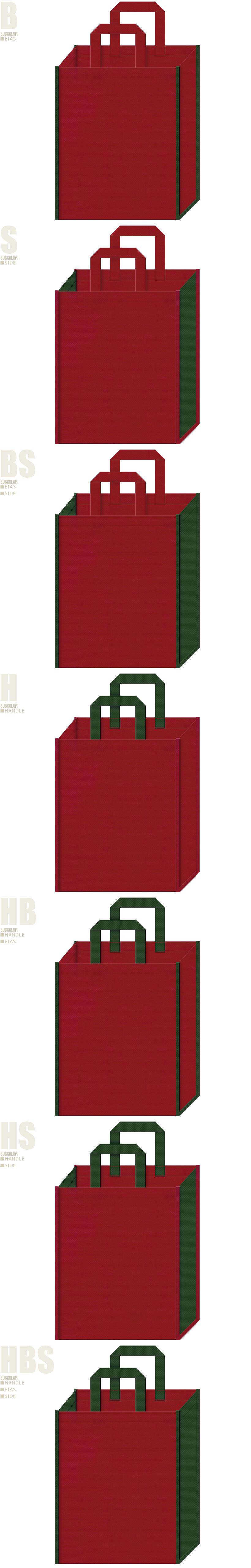 学校・教室・黒板・卒業式・成人式・振袖・着物・帯・写真館・ゲーム・和風催事の記念品にお奨めの不織布バッグデザイン:エンジ色と濃緑色の配色7パターン