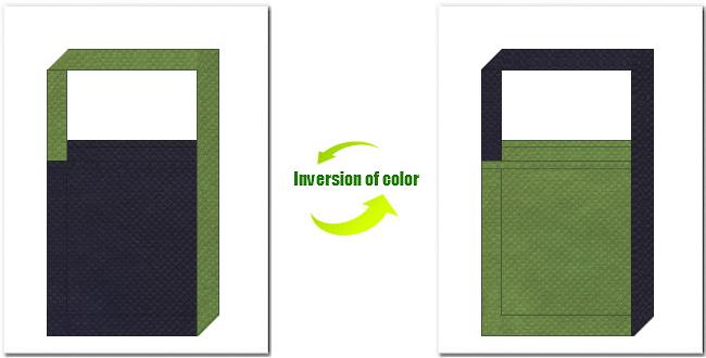 濃紺色と草色の不織布ショルダーバッグのデザイン