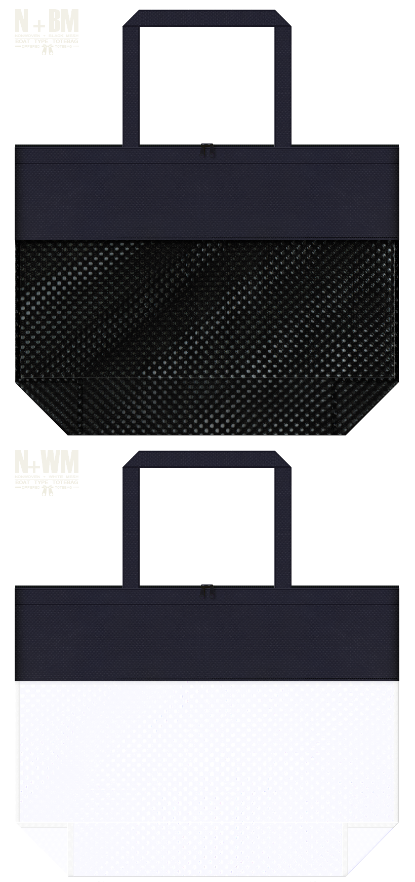 台形型メッシュバッグのカラーシミュレーション:黒色・白色メッシュと濃紺色不織布の組み合わせ