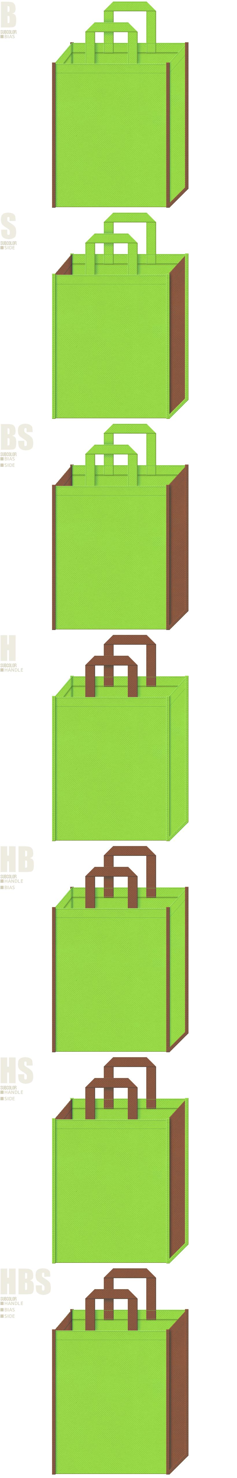 絵本・おとぎ話・森・ロールプレイングゲーム・環境セミナー・緑化推進・エコイベント・産直市場・牧場イベント・酪農・野菜・種苗・畑・田・肥料・農業セミナー・ガーデニング・園芸用品の展示会用バッグにお奨めの不織布バッグデザイン:黄緑色と茶色の配色7パターン