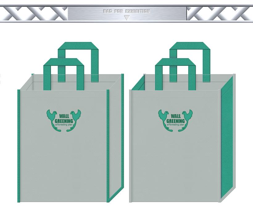 グレー色と青緑色の不織布バッグデザイン:壁面緑化の展示会用バッグ