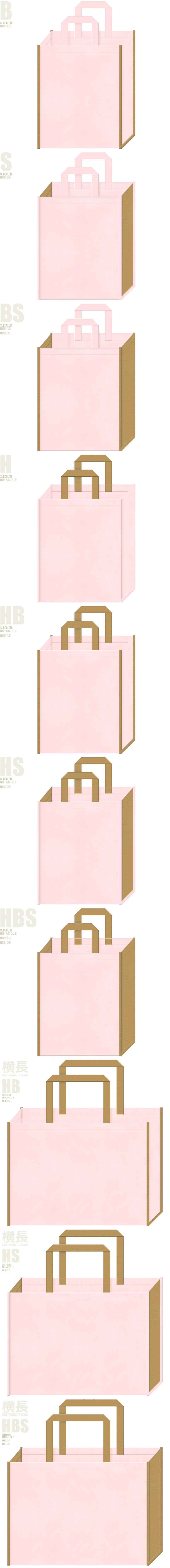 桜色と金色系黄土色、7パターンの不織布トートバッグ配色デザイン例。girlyな不織布バッグにお奨めです。