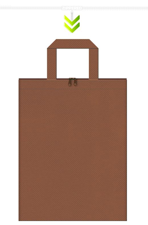 ファスナー付きの茶色の不織布トートバッグ