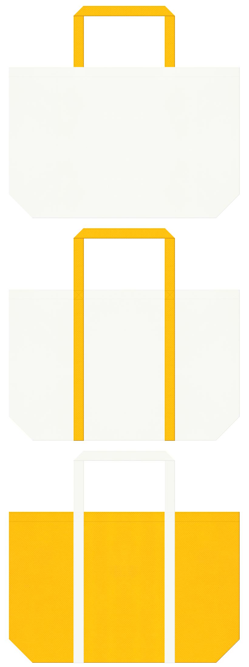 電気・エネルギー・通信機器・たまご・スクランブルエッグ・チーズ・バター・乳製品・エンジェル・ムーン・スター・レモン・ビタミン・交通安全・キッズイベント・通園バッグにお奨めの不織布バッグデザイン:オフホワイト色と黄色のコーデ