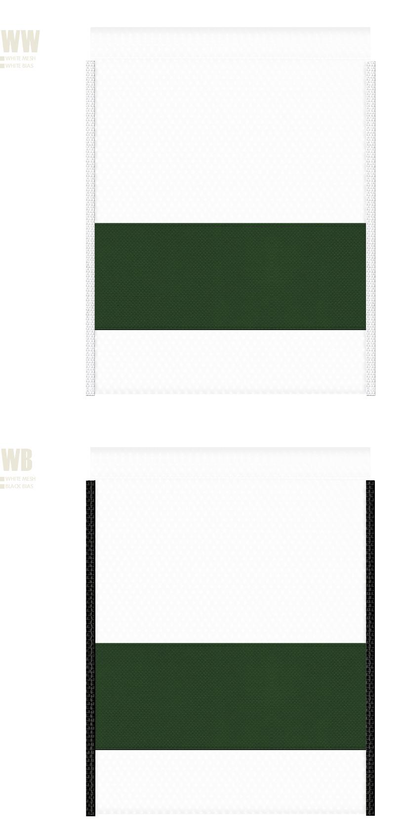 白色メッシュと濃緑色不織布のメッシュバッグカラーシミュレーション:医薬品・キャンプ用品・アウトドア用品・スポーツ用品・シューズバッグにお奨め