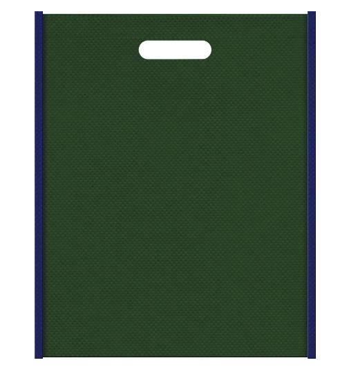 不織布バッグ小判抜き メインカラー濃緑色とサブカラー明るめの紺色