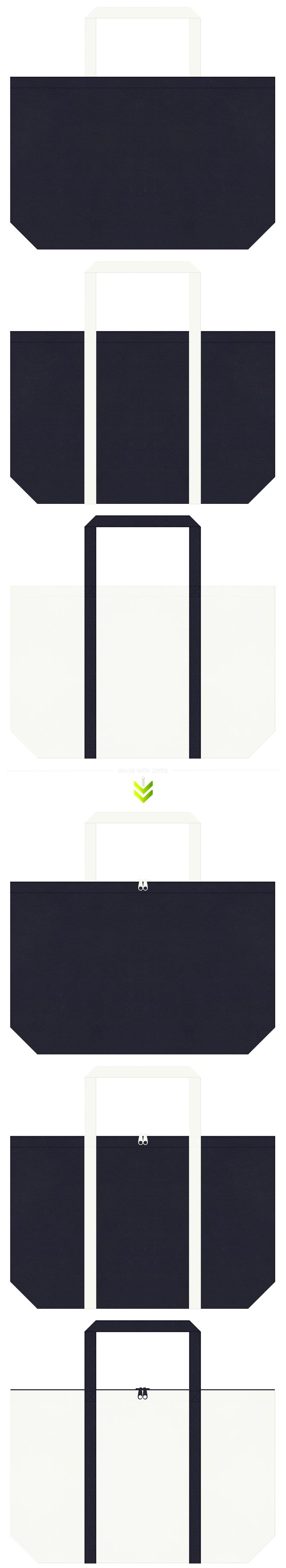 天体観測・プラネタリウム・野外コンサート・星空・天文・水産・海運・船舶・潜水艦・港湾・マリンルック・クルージング・ヨット・ボート・マリンスポーツ用品のショッピングバッグにお奨めの不織布バッグデザイン:濃紺色とオフホワイト色のコーデ