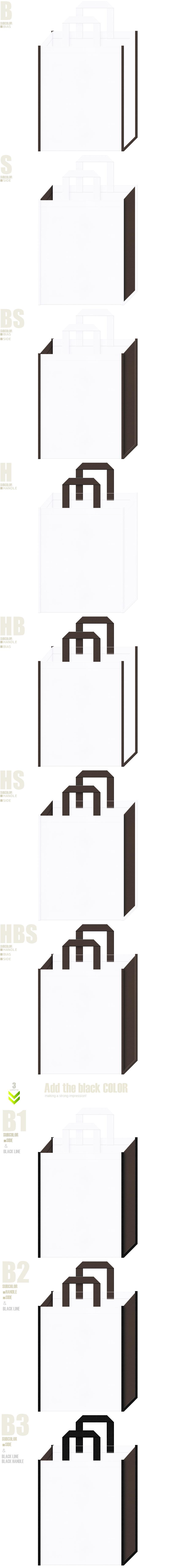 展示会用バッグ・ブラウス・ワイシャツ・礼装・雪だるま・雪まつり・観光・城下町・武家屋敷・お城イベント・書道・ホテル・マンション・オフィスビル・店舗インテリア・農学部・・学校・学園・オープンキャンパス・学習塾・レッスンバッグにお奨めの不織布バッグデザイン:白色とこげ茶色のコーデ10パターン
