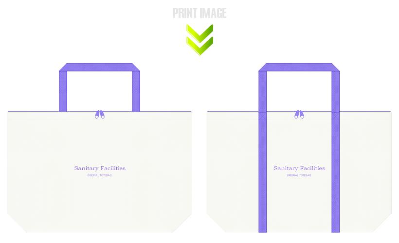 オフホワイト色と薄紫色の不織布ショッピングバッグのコーデ:空調・衛生設備にお奨めの配色です。
