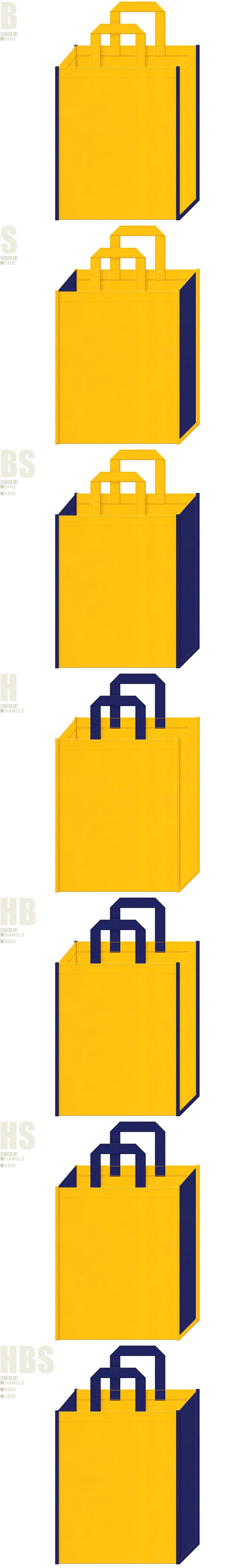 アウトドア・キャンプ用品の展示会用バッグにお奨めの、黄色と明るめの紺色、7パターンの不織布トートバッグ配色デザイン例。緑色の印刷でブラジル風配色にも。