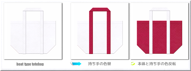 不織布舟底トートバッグ:メイン不織布カラーNo.15ホワイト色+28色のコーデ