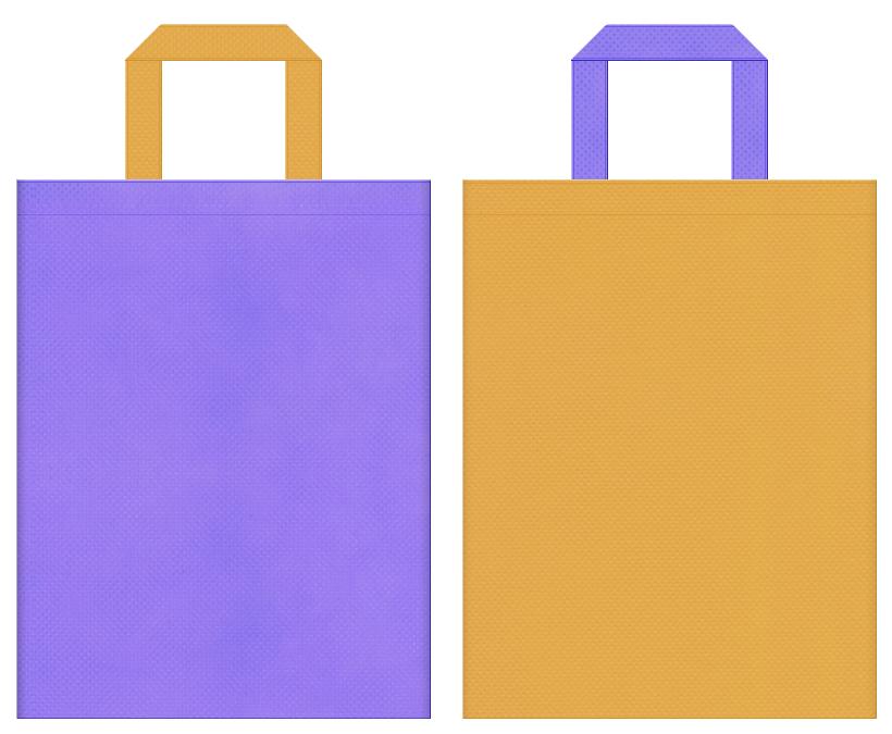 絵本・おとぎ話・おもちゃ・テーマパーク・キッズイベントにお奨めの不織布バッグデザイン:薄紫色と黄土色のコーディネート