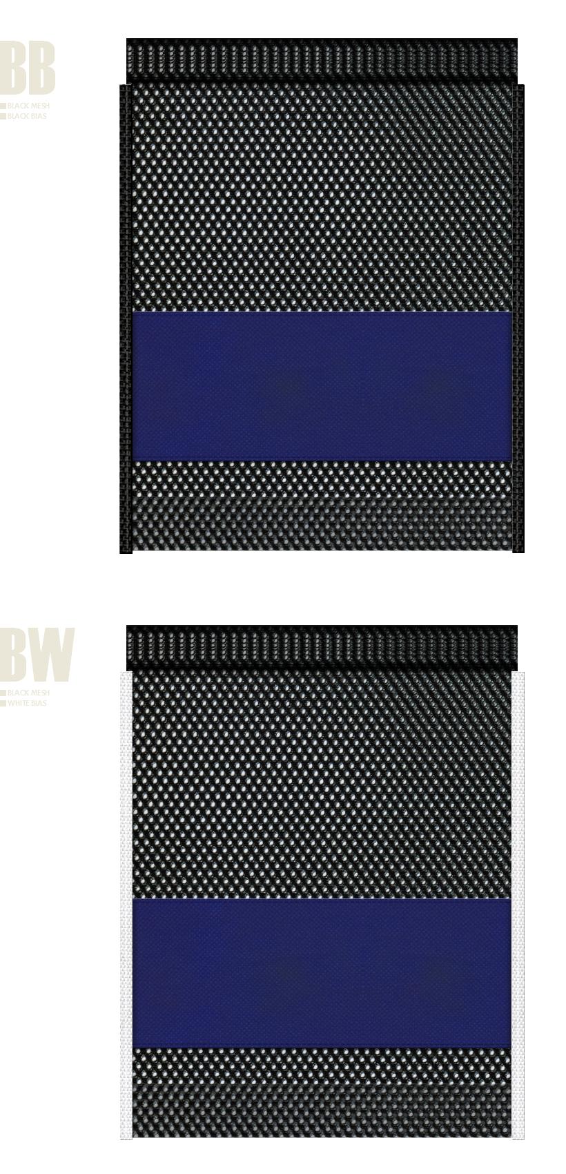 黒色メッシュと紺色不織布のメッシュバッグカラーシミュレーション:マリンスポット・スポーツ用品・シューズバッグにお奨め