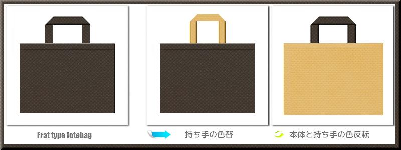 不織布マチなしトートバッグ:メイン不織布カラーNo.40こげ茶色+28色のコーデ