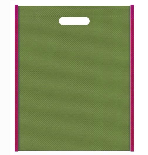 着付け教室にお奨めの不織布小判抜き袋 メインカラー濃いピンク色とサブカラー草色の色反転