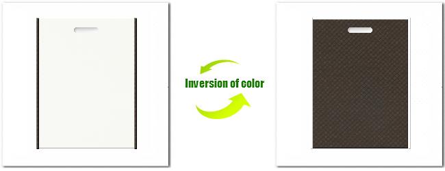 不織布小判抜き袋:No.12オフホワイトとNo.40ダークコーヒーブラウンの組み合わせ