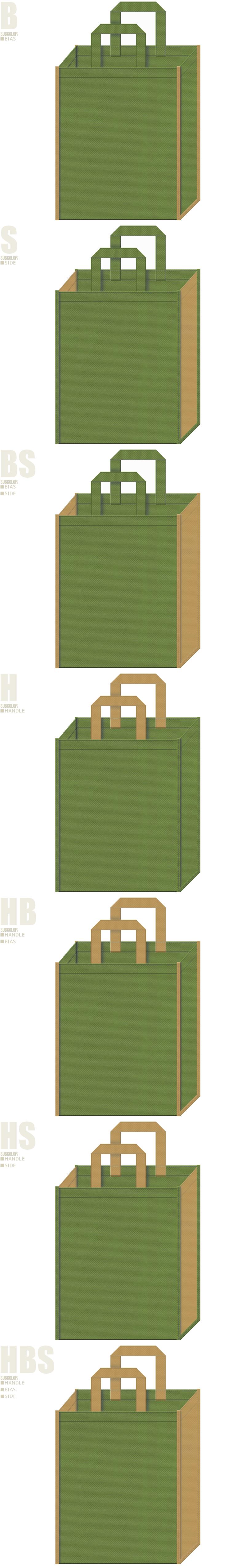 草色と金色系黄土色、7パターンの不織布トートバッグ配色デザイン例。温泉旅館・美術館・歴史書籍のバッグノベルティにお奨めです。江戸・宿場町のイメージ。