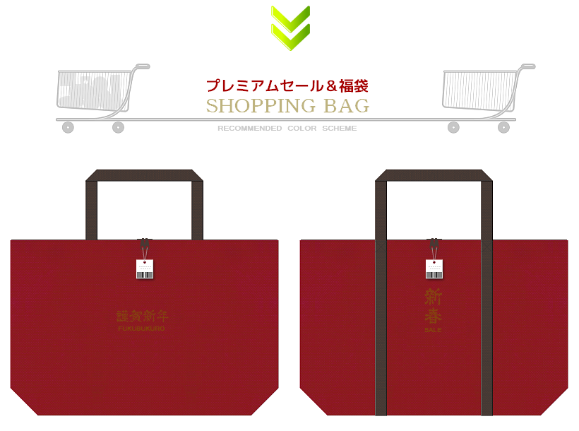 エンジ色とこげ茶色の不織布バッグデザイン:高級感のある福袋