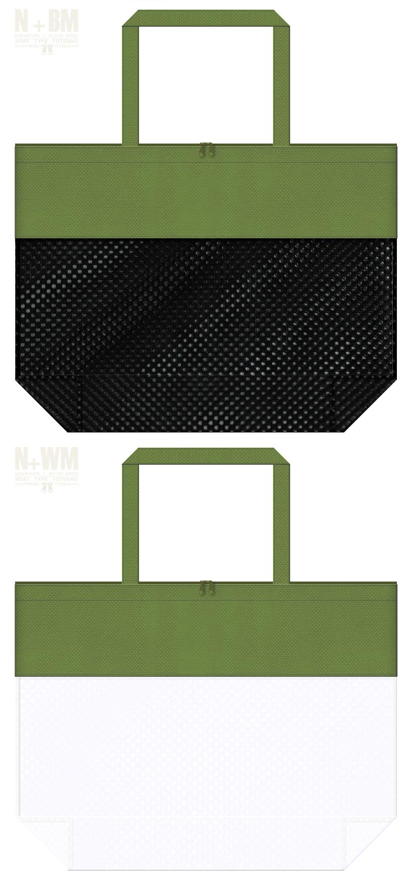 台形型メッシュバッグのカラーシミュレーション:黒色・白色メッシュと草色不織布の組み合わせ