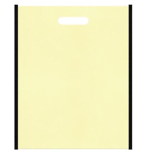 不織布バッグ小判抜き メインカラー黒色とサブカラー薄黄色の色反転