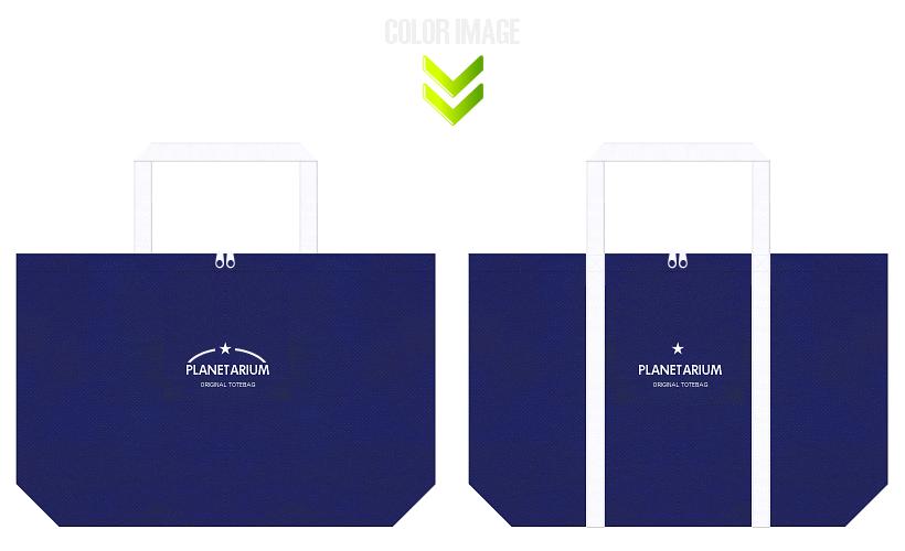明るい紺色と白色の不織布バッグのデザイン:プラネタリウムのノベルティ