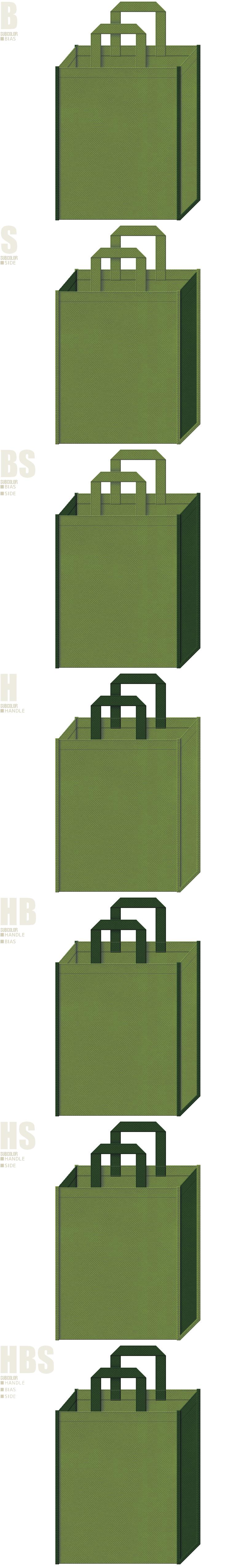 草色と濃緑色、7パターンの不織布トートバッグ配色デザイン例。日本茶・庭木・盆栽イベントのバッグノベルティ、造園用品の展示会用バッグにお奨めです。