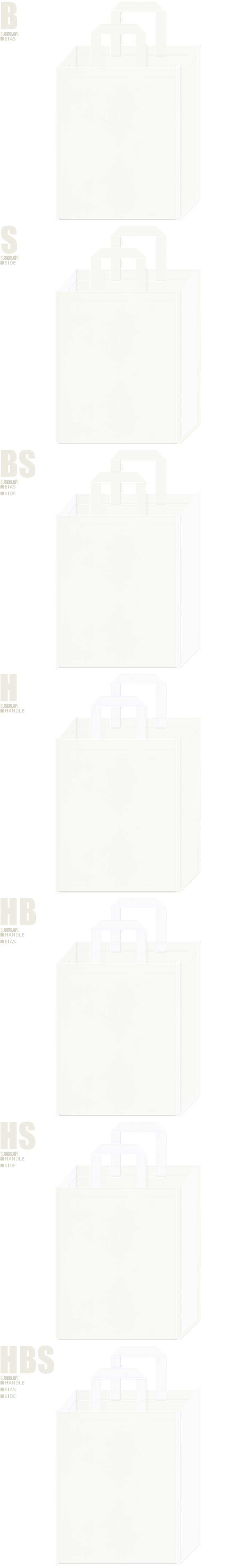 オフホワイト色と白色、7パターンの不織布トートバッグ配色デザイン例。