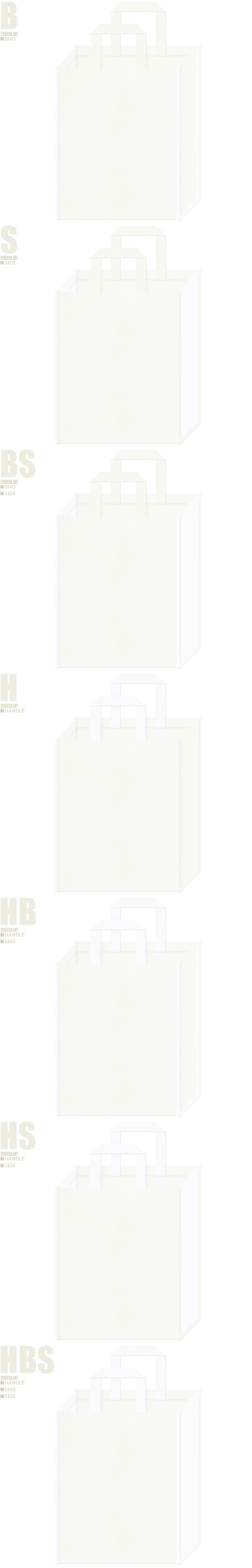 練乳・バニラ・ミルク・雪祭り・ワイシャツ・ワンピース・ウェディングドレス・鶴・白鳥・バレエ・白寿のお祝いにお奨めの不織布バッグデザイン:オフホワイト色と白色の不織布バッグ配色7パターン