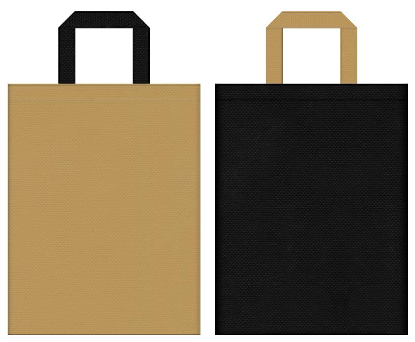 不織布バッグの印刷ロゴ背景レイヤー用デザイン:金色系黄土色と黒色のコーディネート。印籠・大名イメージで、お城イベントにお奨めの配色です。