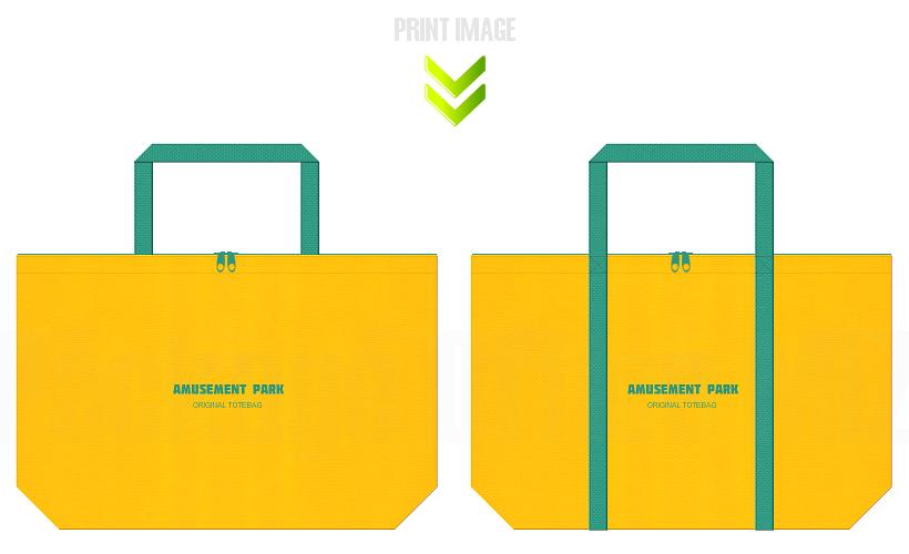 黄色と青緑色の不織布バッグデザイン例:遊園地・ゲーム・おもちゃのショッピングバッグにお奨めの配色です。