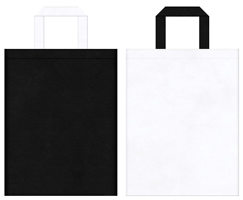 車イベント・タイヤ・ヘッドライト・カー用品・礼装・ワイシャツ・ブラウス・武家屋敷・書道・水墨画・パンダ・ペンギン・猫・ダルメシアン・ヘアーサロン・ヘアケア・漫画・コミックのイベントにお奨めの不織布バッグデザイン:黒色と白色のコーディネート