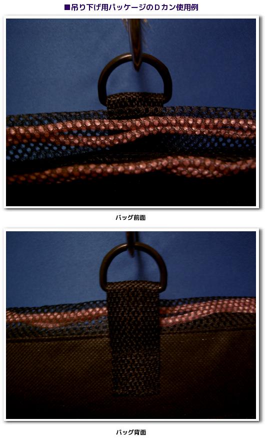不織布バッグオリジナル制作用の付属パーツ:吊り下げ陳列用パッケージのDカン使用例